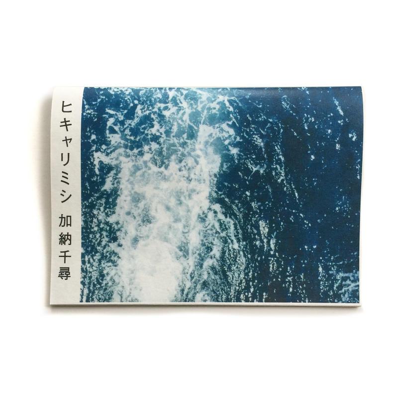 加納千尋 / ヒキャリミシ