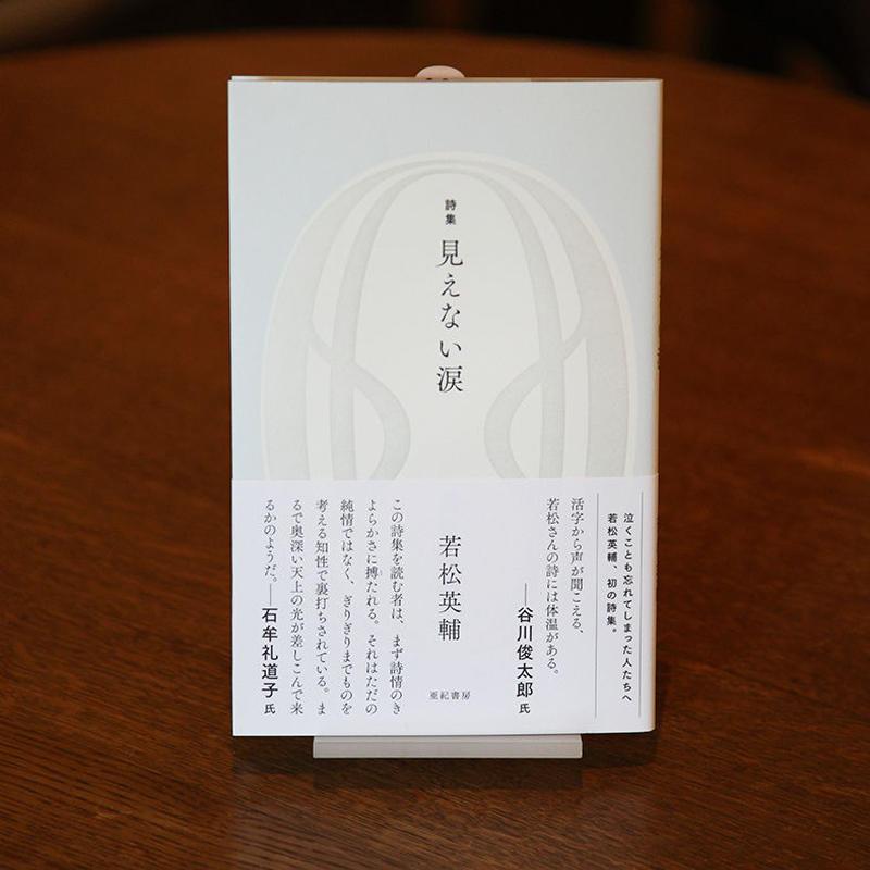 詩集「見えない涙」/若松英輔