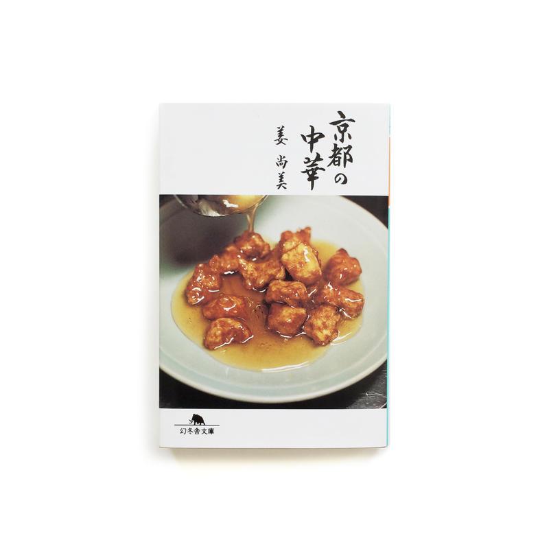 京都の中華 / 姜 尚美