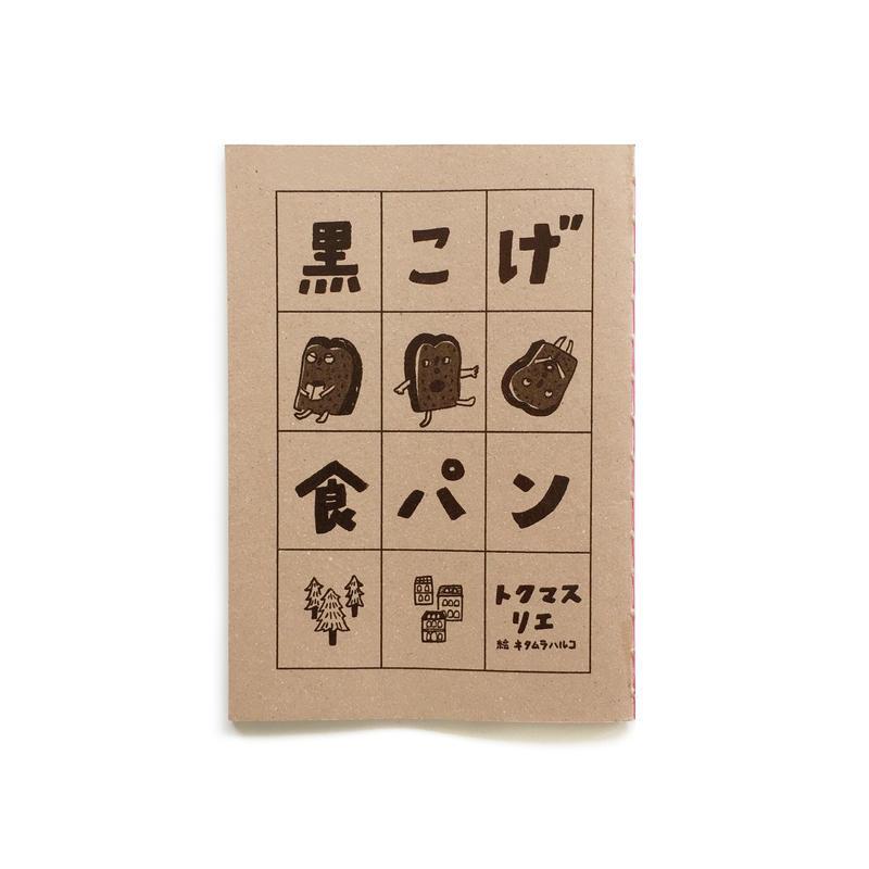 黒こげ食パン / トクマスリエ