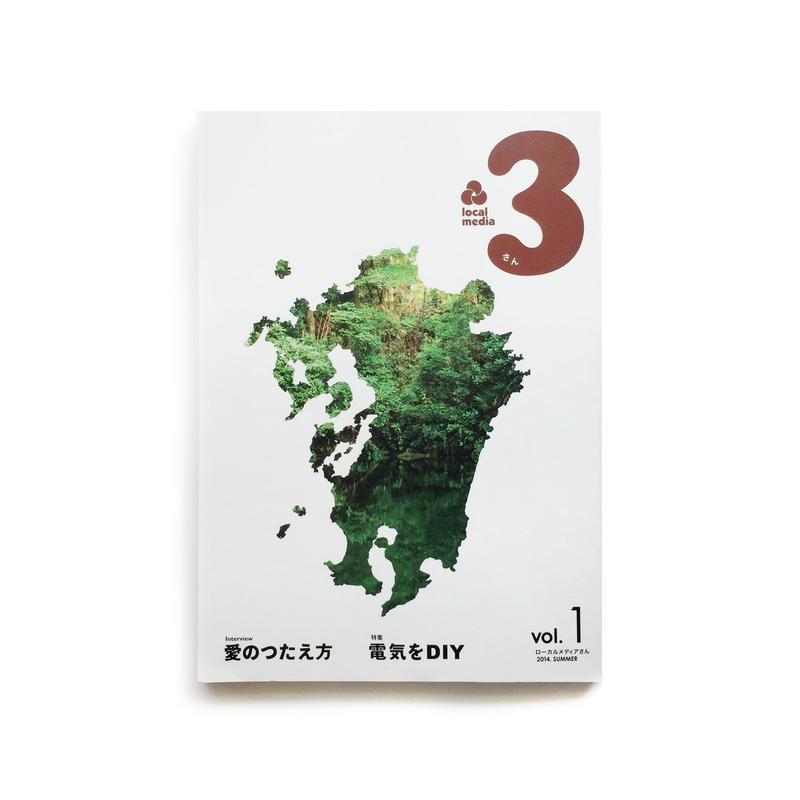 local media 3 / vol.1