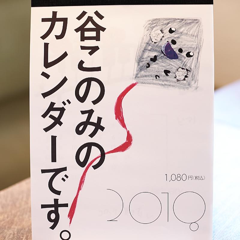 谷このみのカレンダーです。2018