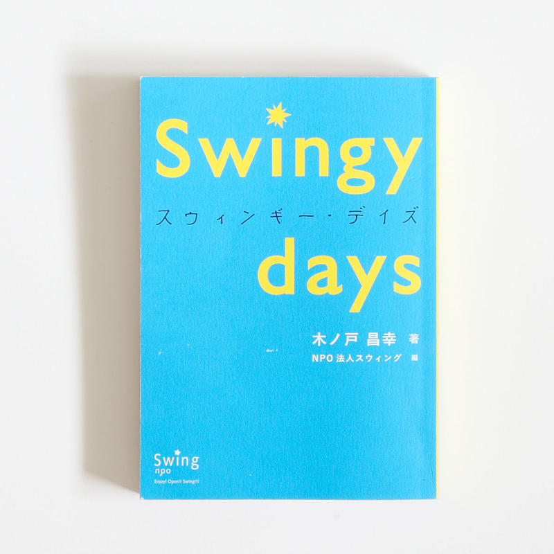Swingy days