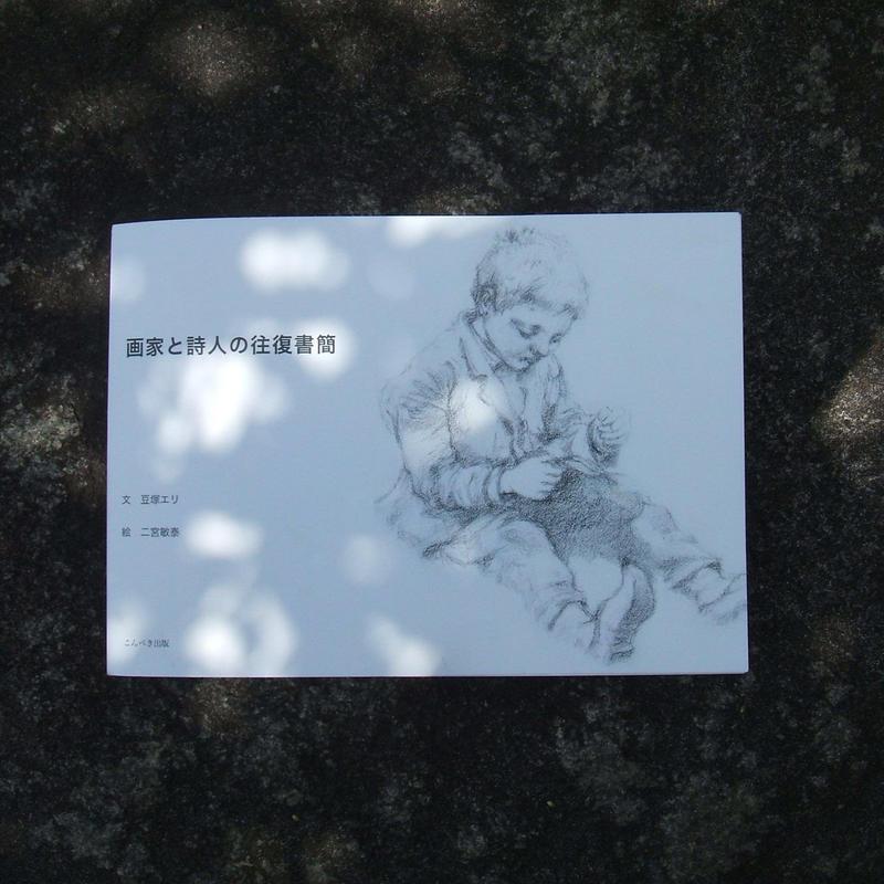 ポストカードブック「画家と詩人の往復書簡」