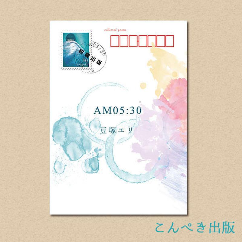 詩集「AM05:30」/豆塚エリ著