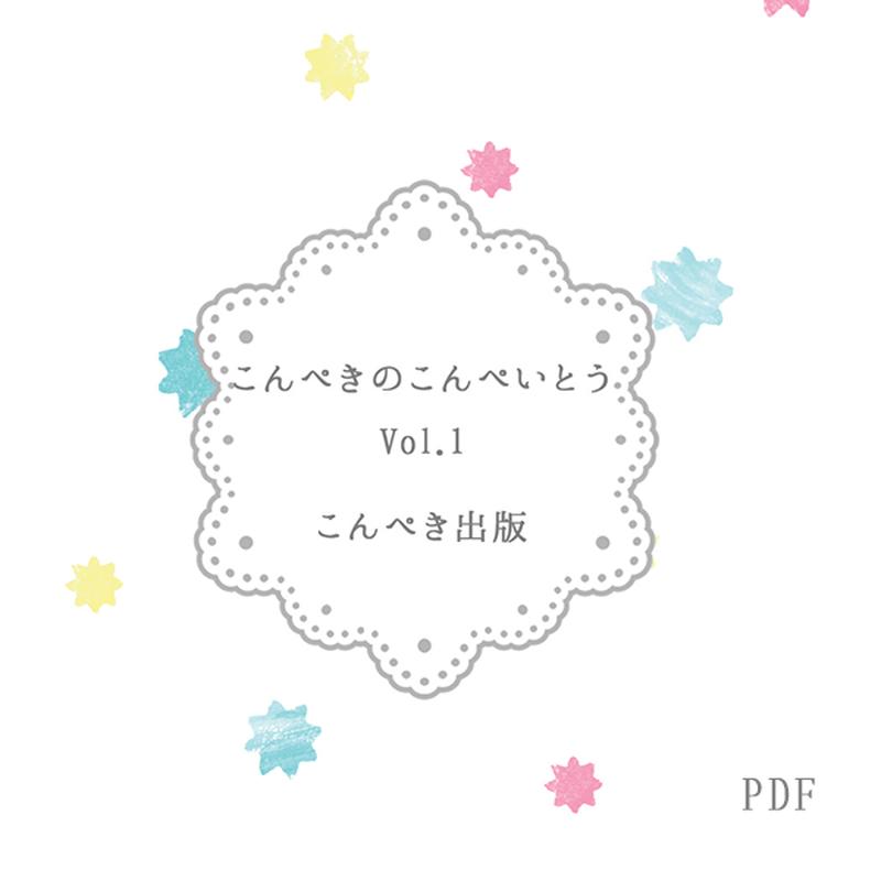 文芸アンソロジー「こんぺきのこんぺいとうVol.1/Vol.2」