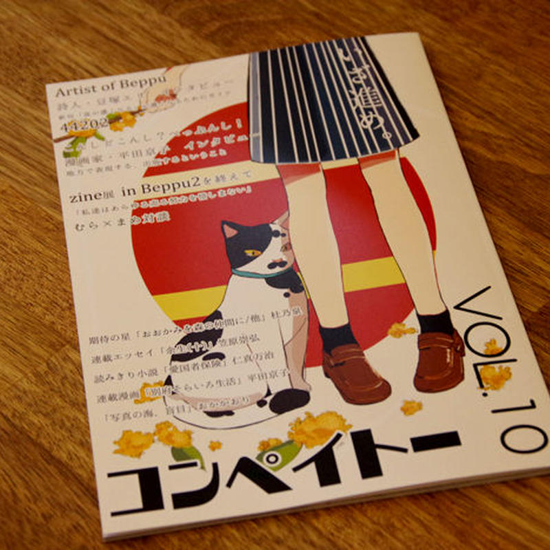 別府文藝アンソロジー「こんぺきのこんぺいとうVol.10」