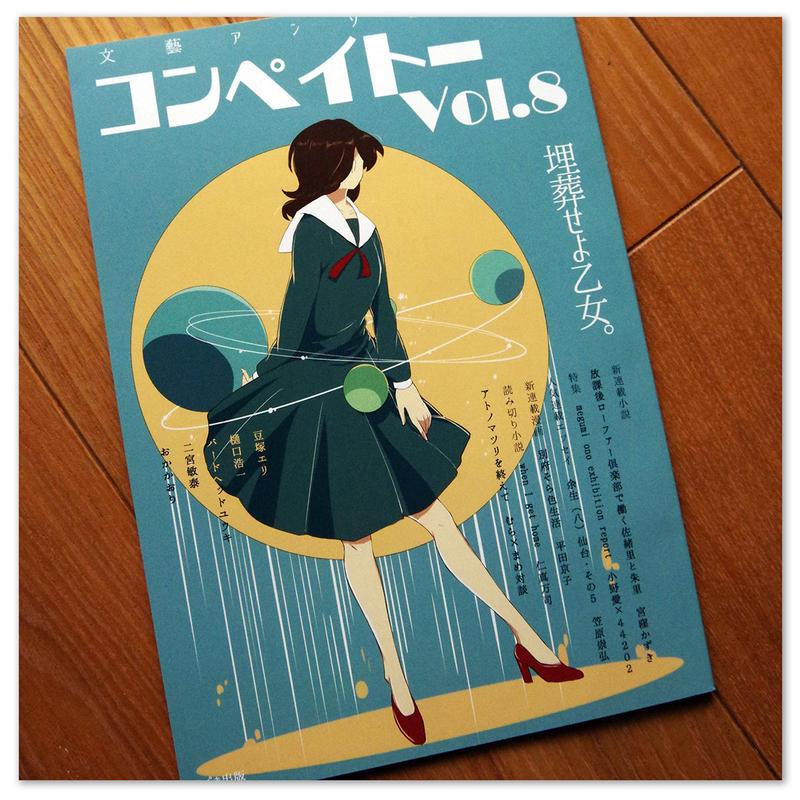 文藝アンソロジー「こんぺきのこんぺいとうVol.8」