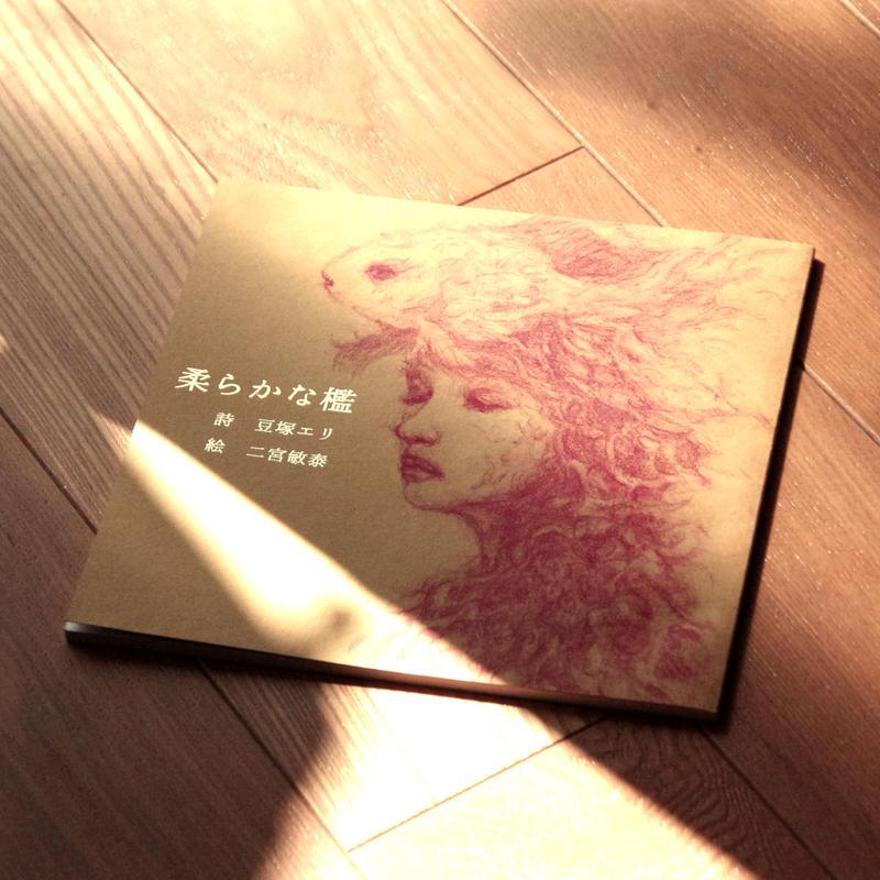 詩画集「柔らかな檻」
