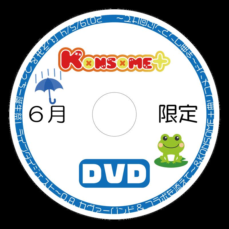 6月限定DVD