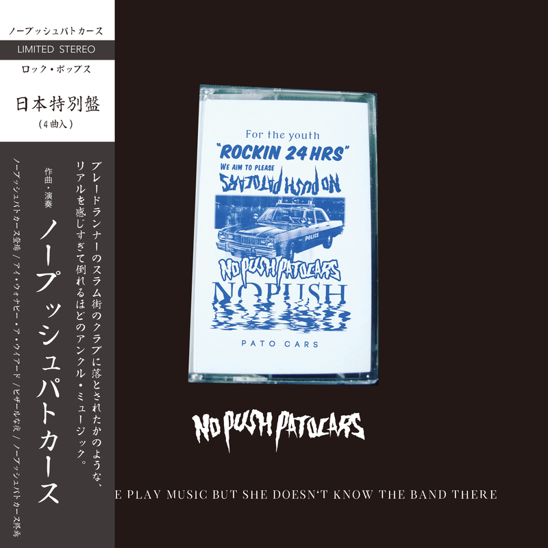 NO PUSH PATOCARS - 「NO PUSH PATOCARS」DIGITAL SINGLE