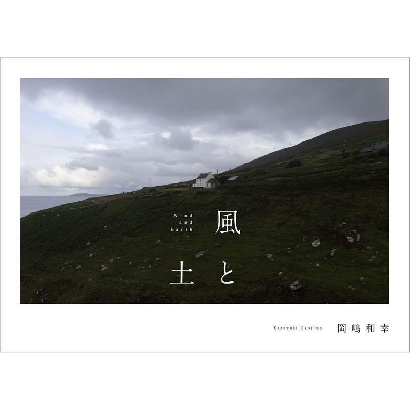 写真集「風と土」サイン本