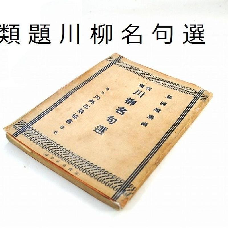 「類題川柳名句選」藤波樂斎・著     明治37年     内外出版協会