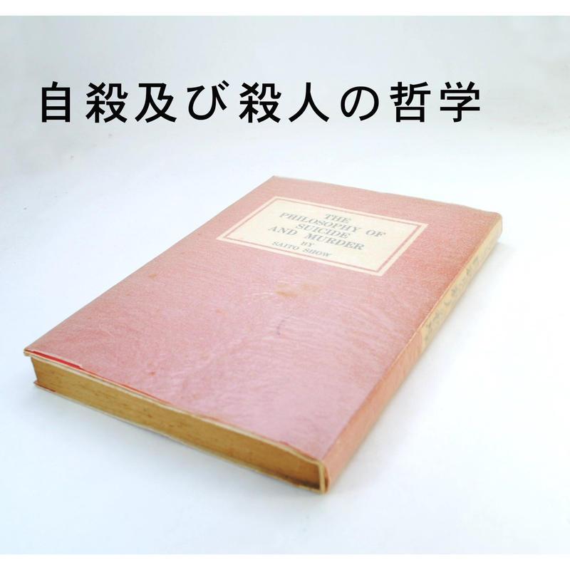 「自殺及び殺人の哲学」斉藤 响(しょう)・著 昭和26年 初版 雄山閣