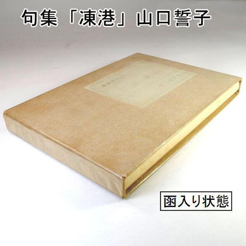 「句集・凍港」 山口誓子・著 昭和7年 第二版 素人社書屋