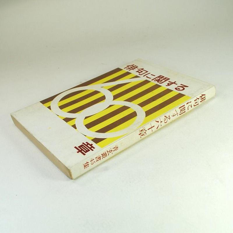 「俳句に関する60章」 伊丹三樹彦・著者代表 昭和45年