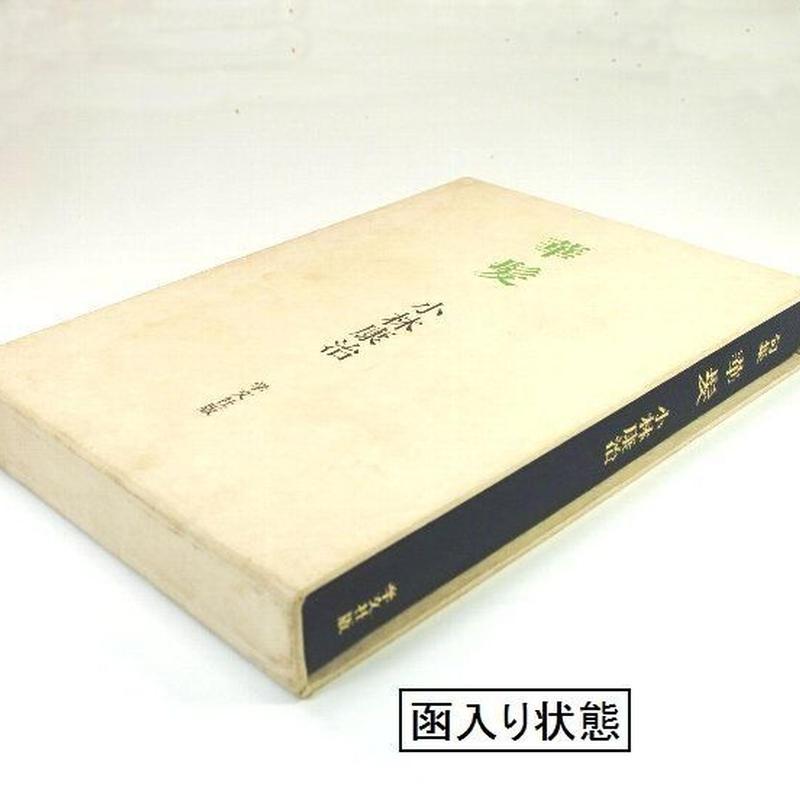 「句集・華髪」 小林康治・著 昭和52年 学文社