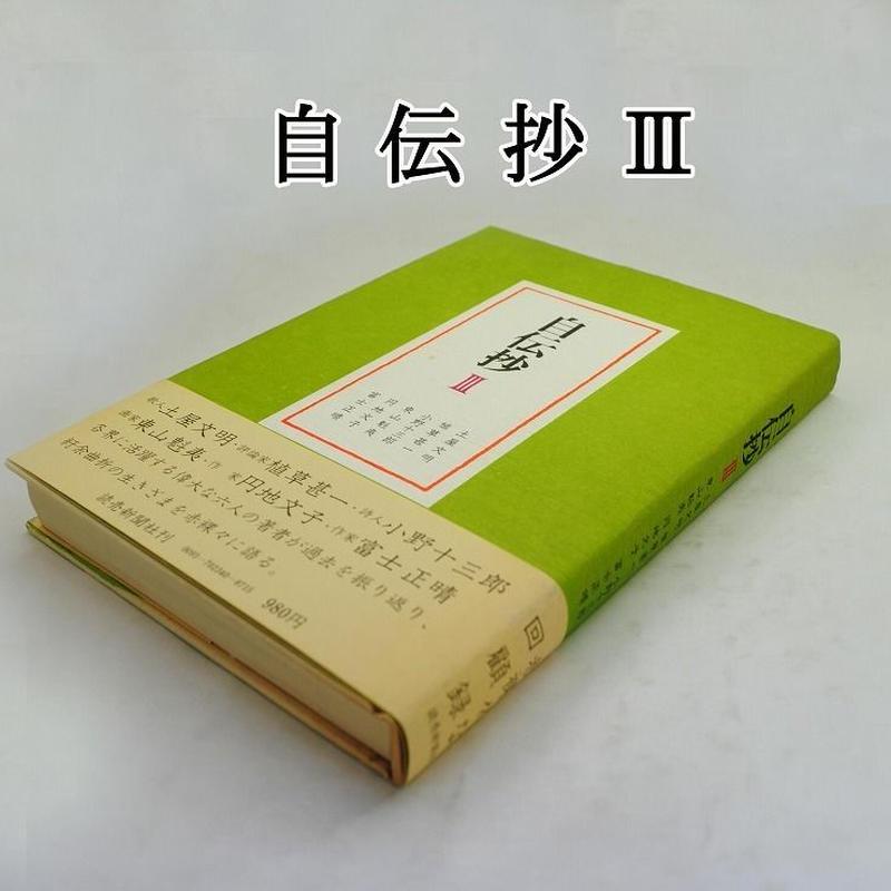 「自伝鈔・3」土屋文明他・著 昭和52年 読売新聞社