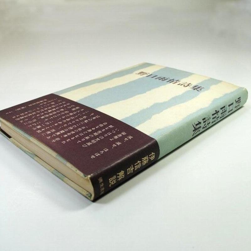 「野口雨情詩集」 野口雨情・著 1976年 弥生書房 初版