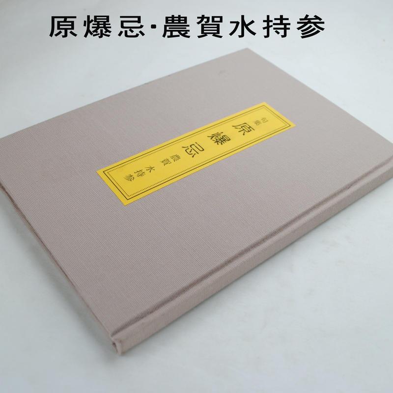「句集・原爆忌」  農賀水持参・著        平成29年 楡書房
