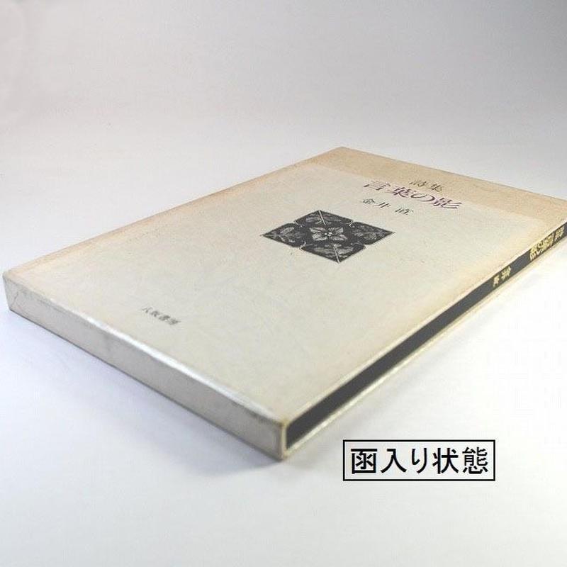 「詩集・言葉の影」 金井 直・著 昭和59年 八坂書房 限定500部のうち201番