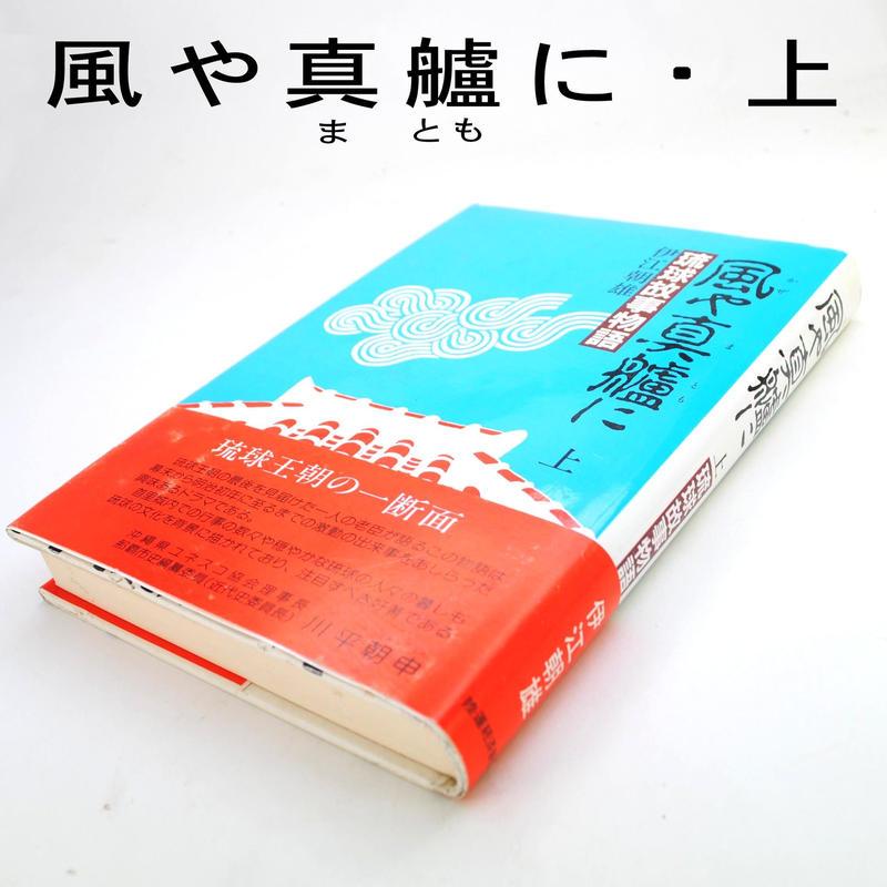 「風や真艫に上<琉球故事物語>」伊江朝雄・著 昭和58年 陸運経済新聞社