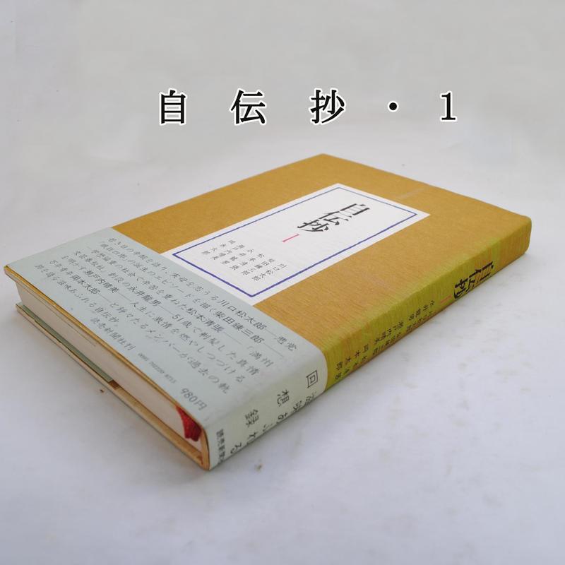 『自伝鈔1』川口松太郎他・著 昭和52年 読売新聞社
