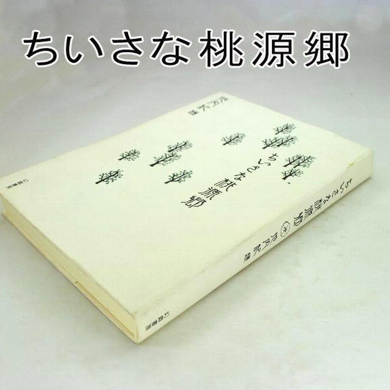 『ちいさな桃源郷』池内 紀・編 2003年発行 幻戯書房