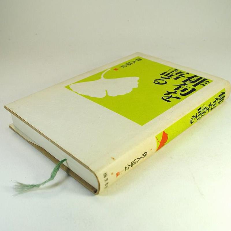「俳句を語る」 俳人協会編 1996年 梅里書房