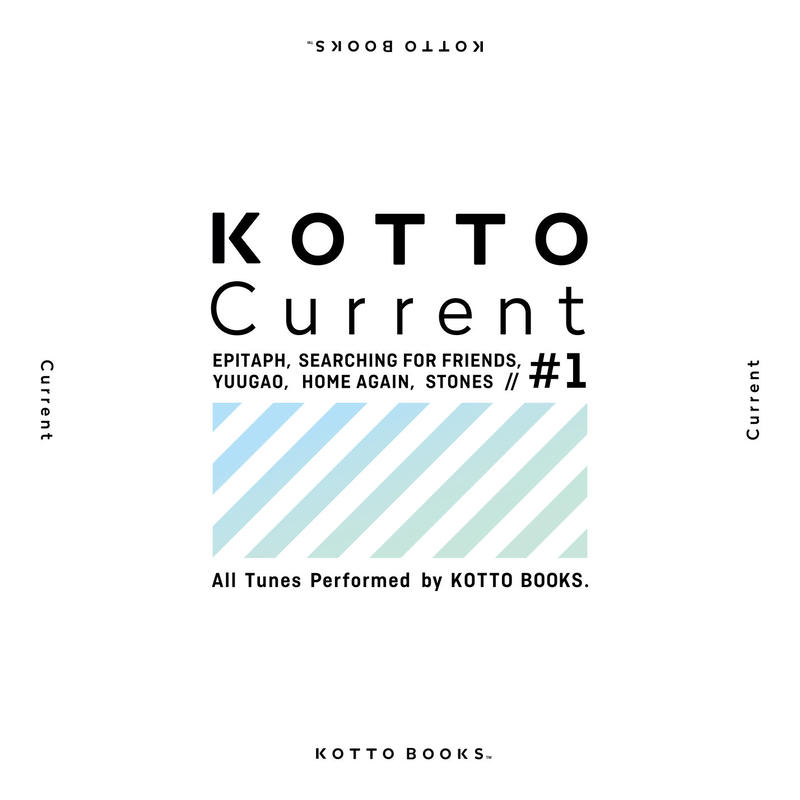 【MP3】2nd EP〖KOTTO Current #1〗