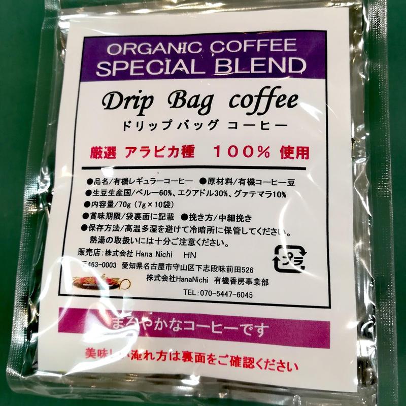 有機【スペシャル】ドリップバッグ珈琲(オーガニック) 1セット(10袋 個包装) 有機JAS認証