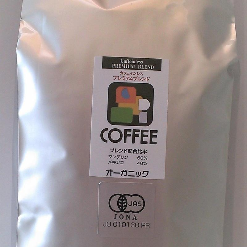 有機「カフェインレス」レギュラー珈琲 100g オーガニック ご注文後に焙煎 有機JAS認証