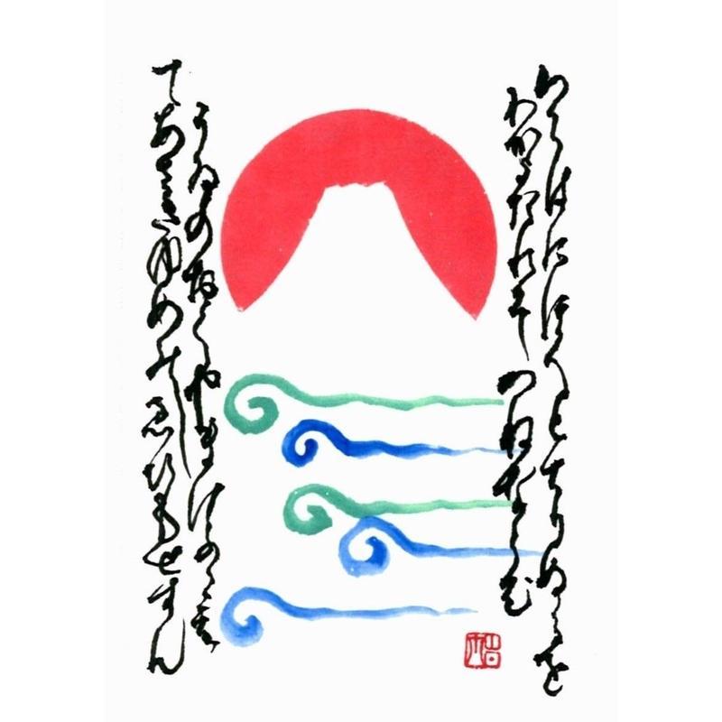 カード:朝日に輝く霊峰富士65×95㎜
