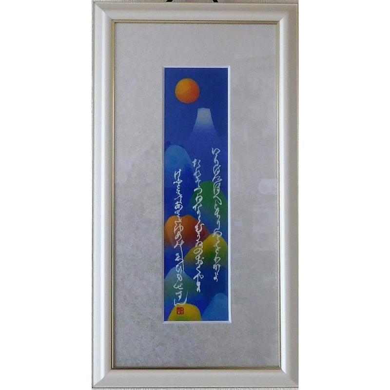富士ー時空(複製)額装(銀)横232×縦432mm