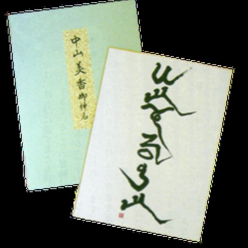 神代の姓名(色紙F4サイズ(333×242mm))