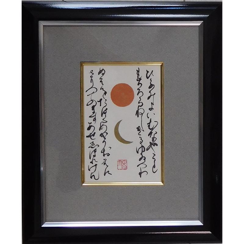 複製書画「日月・ひふみ」」(額:縦30.0㎝×横25.0㎝)