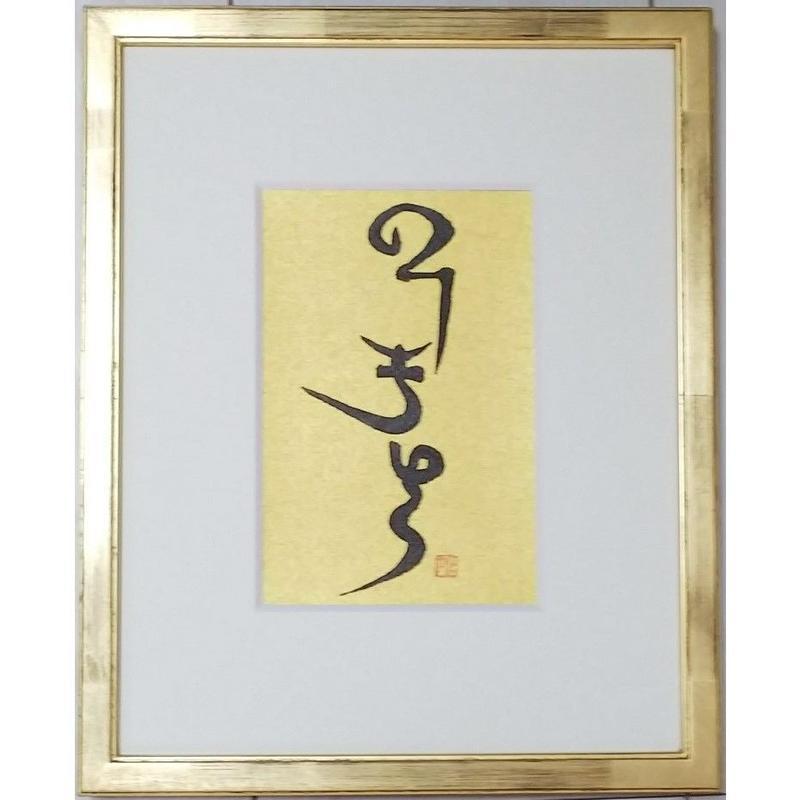 「令和」直筆・ハガキ大(神代文字:アキル文字)額(金:203×255㎜)限定48
