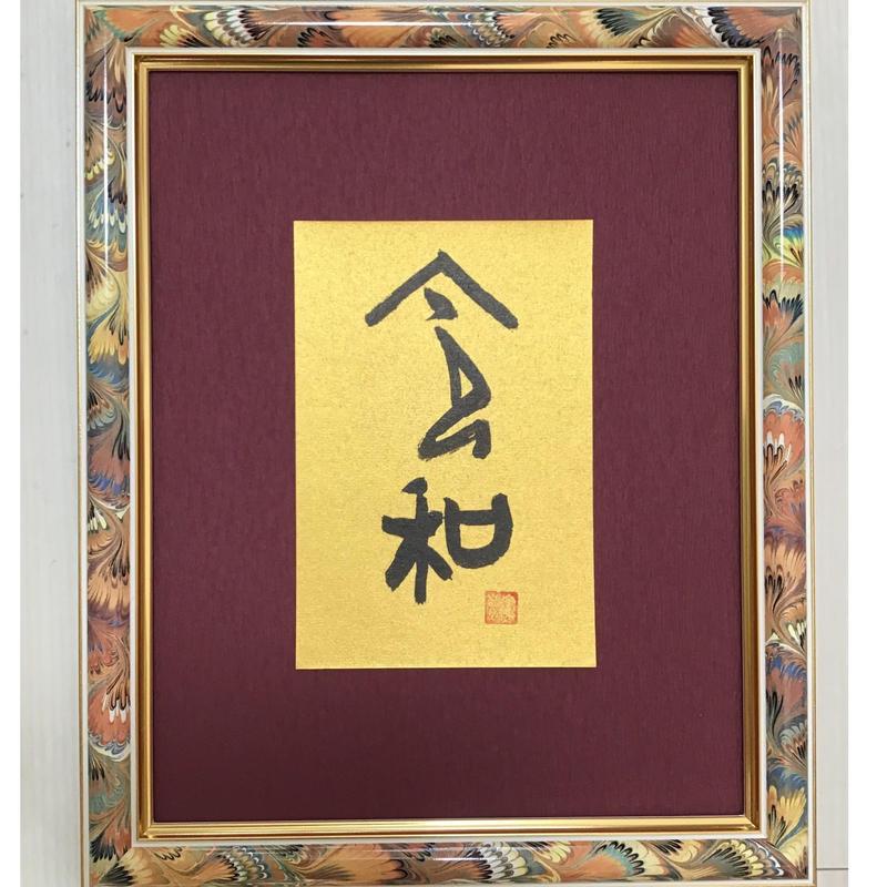 令和(篆書・直筆1点のみ)額付(縦29.0㎝横24.0㎝奥行1.5㎝)