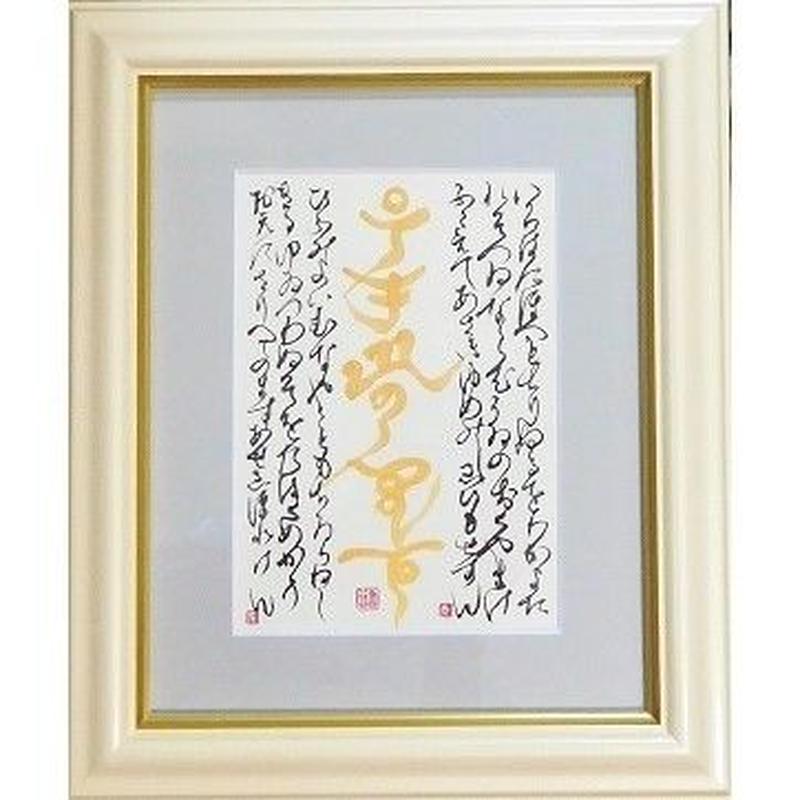 「愛感謝(神代文字)」直筆:いろは・ひふみ(額≒縦26㎝×横31㎝)