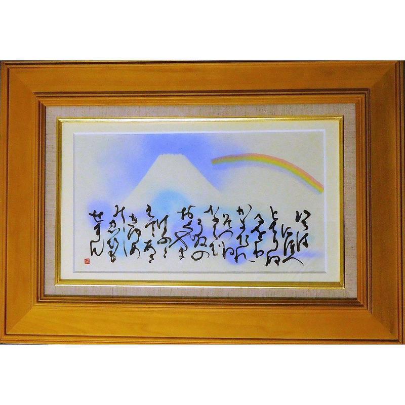 「いろは」富士と虹(複製) 額装済530×365mm ¥48,000