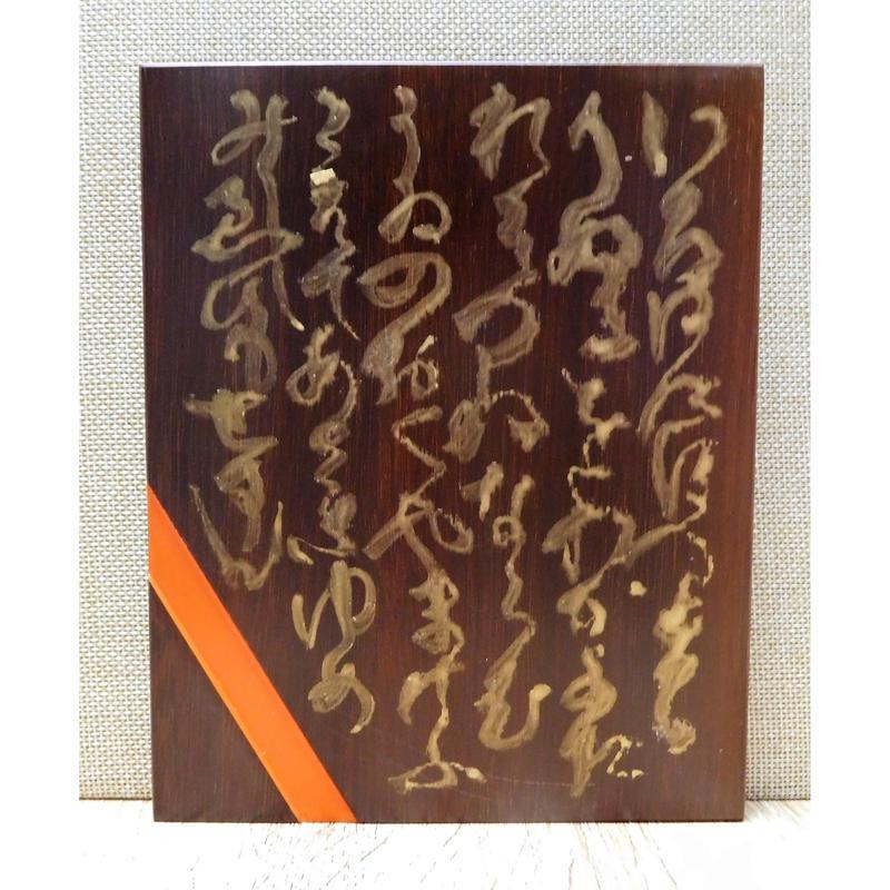 木霊(こだま)いろは 縦18㎝横14.5㎝厚さ1.3㎝
