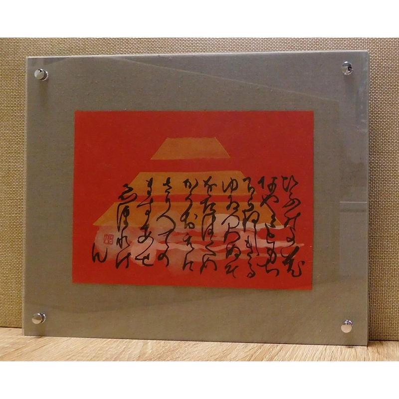 金富士ひふみ アクリル製額入り 縦22㎝横27㎝厚さ1.7㎝
