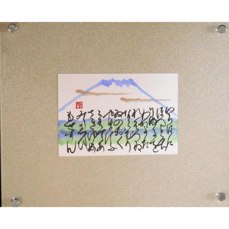 富士といろは横(月)(直筆書画・ハガキ大・額:290㎜×240㎜×25㎜入り)