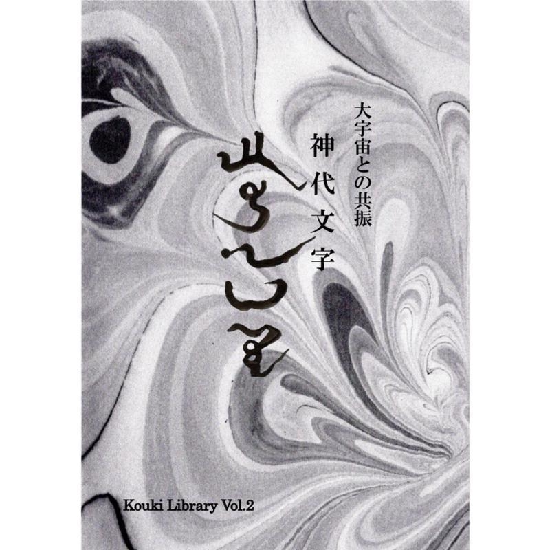 「神代文字」Kouki Library Vol.2