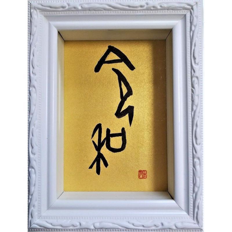 令和(篆書・直筆1点のみ)額付(白:縦18.5㎝横14.4㎝奥行4.0㎝)