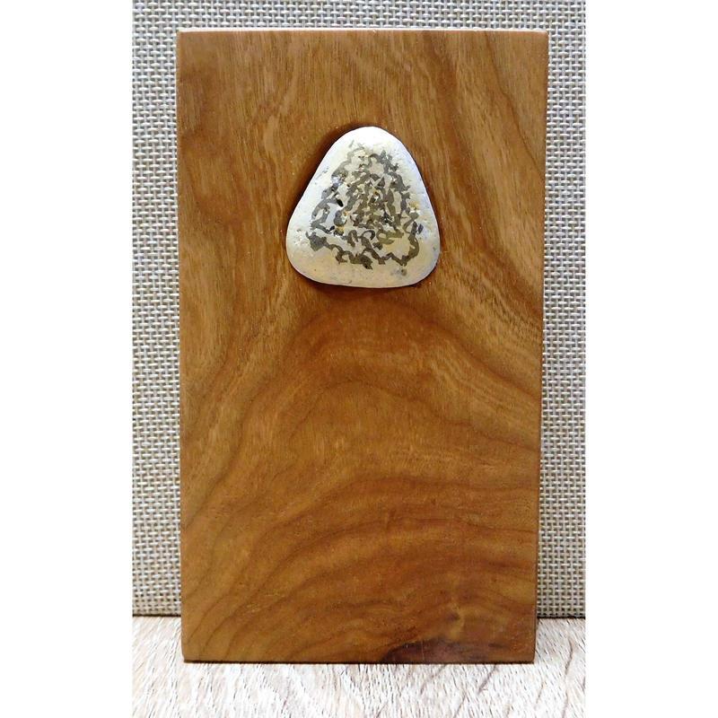 地球の石(意思)「悠久」木部:幅7㎝高さ12.4㎝厚さ2㎝ 石部:一辺約3㎝