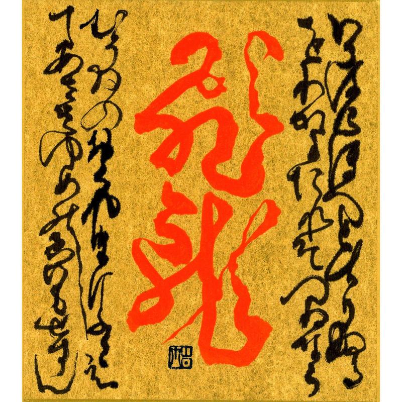 寸松庵(136×121mm):飛龍