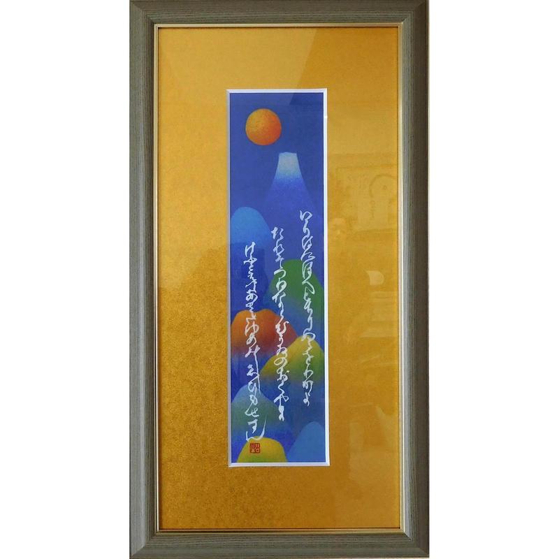 富士ー時空(複製)額装(金)横232×縦432mm