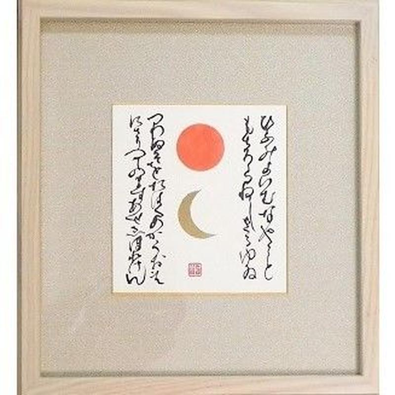 寸松庵:日月・「ひふみ」直筆 木製額入り角(縦29.6㎝×横26.5㎝×厚さ2.5㎝)