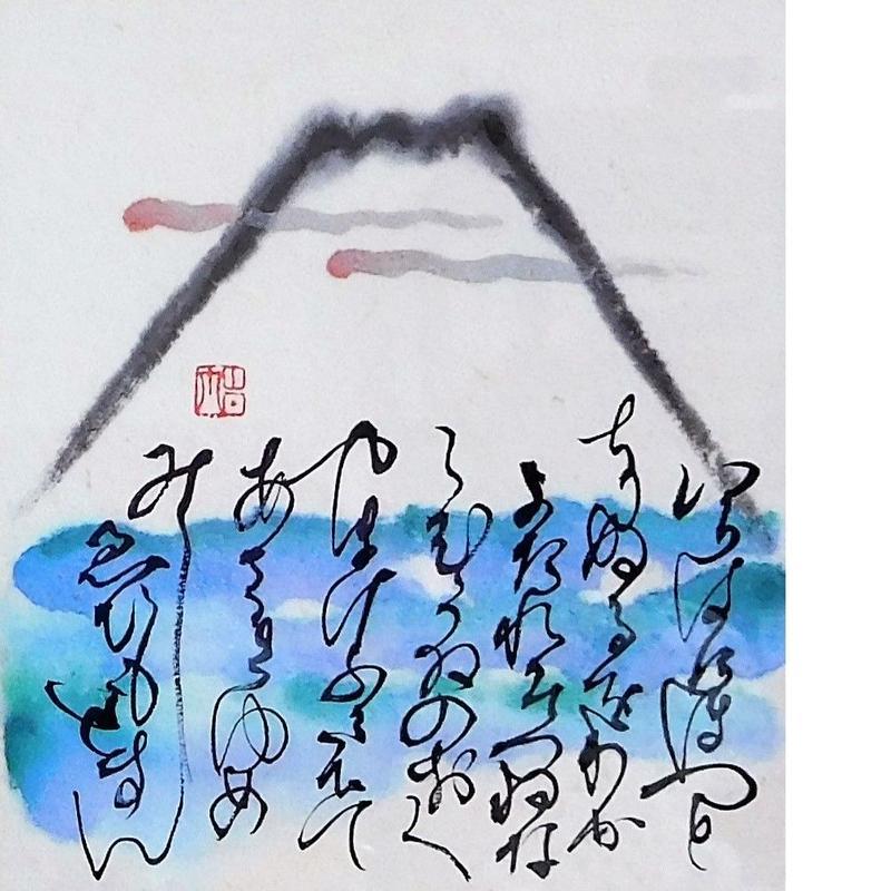 寸松庵(136×121mm):いろは富士